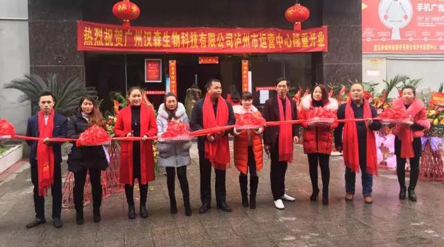 广州汉森生物科技公司泸州市运营中心于